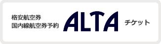 格安航空券国内線航空券予約 ALTAチケット